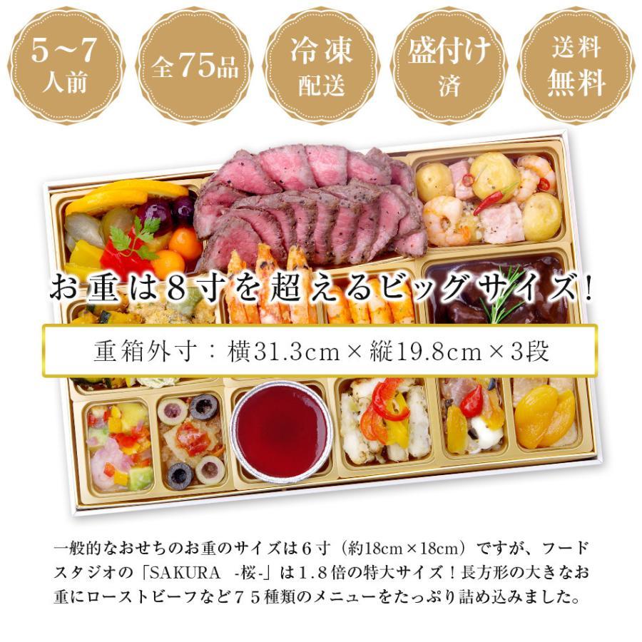 おせち 2021 予約 ビストロおせち 和洋風 3段重 「SAKURA - 桜 -」 5-7人前  洋風おせち おせち料理 オードブル|foodstudio|14