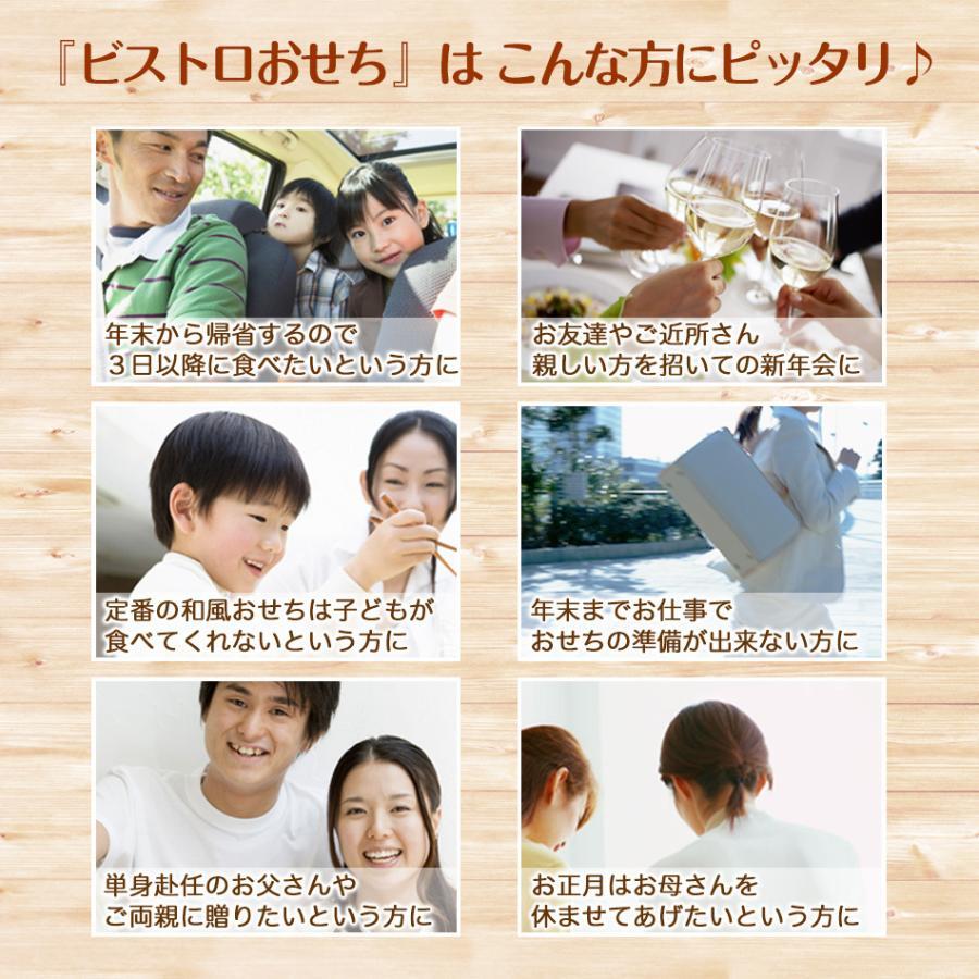 おせち 2021 予約 ビストロおせち 和洋風 3段重 「SAKURA - 桜 -」 5-7人前  洋風おせち おせち料理 オードブル|foodstudio|17
