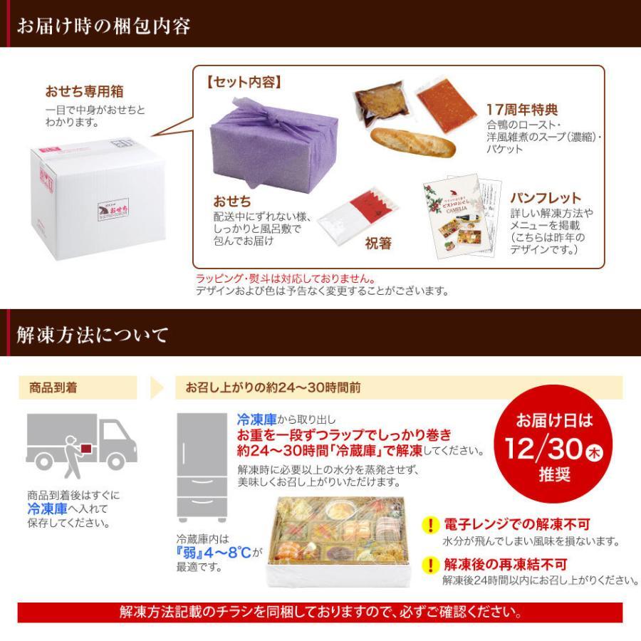 おせち 2021 予約 ビストロおせち 和洋風 3段重 「SAKURA - 桜 -」 5-7人前  洋風おせち おせち料理 オードブル|foodstudio|19