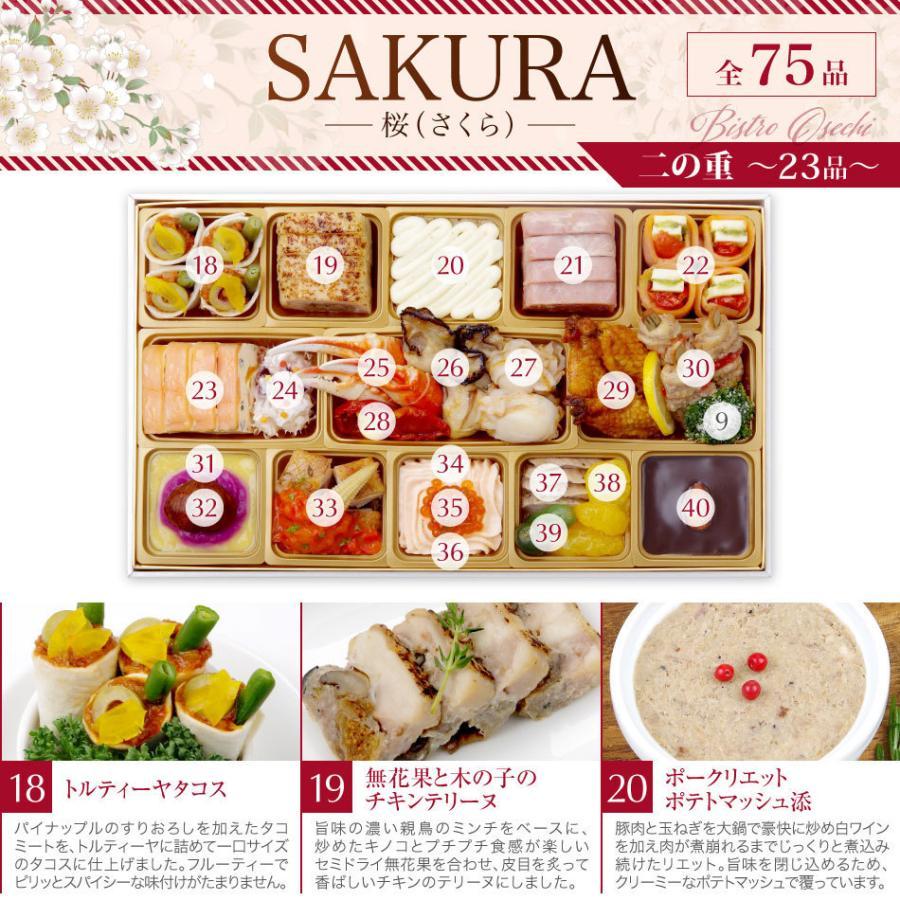 おせち 2021 予約 ビストロおせち 和洋風 3段重 「SAKURA - 桜 -」 5-7人前  洋風おせち おせち料理 オードブル|foodstudio|07