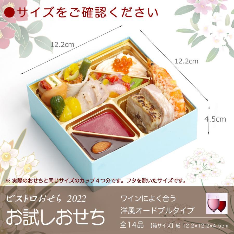 おせち 2021 予約 ビストロおせち 洋風 「お試しおせち」 おせち料理|foodstudio|07