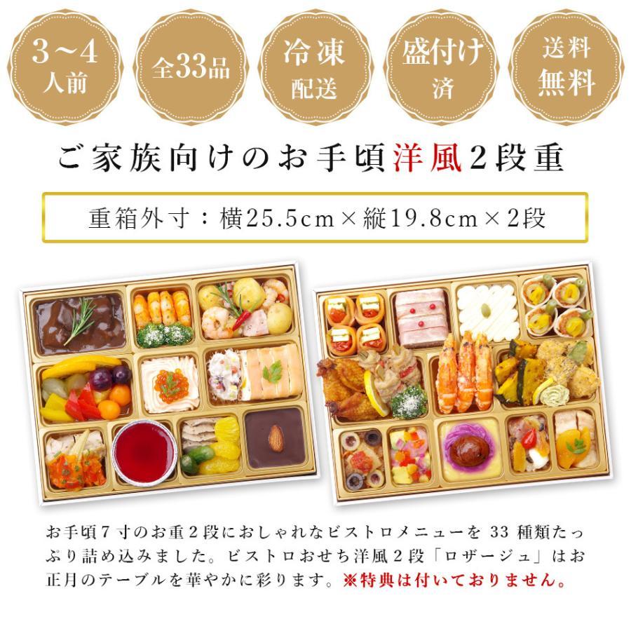 おせち 2021 予約 ビストロおせち 洋風 2段重 「ロザージュ」 3-4人前 洋風おせち おせち料理 オードブル|foodstudio|11