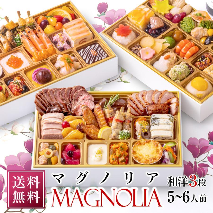おせち 2021 予約 ビストロおせち 和洋風 3段重 「マグノリア」 5-6人前  洋風おせち おせち料理 オードブル|foodstudio