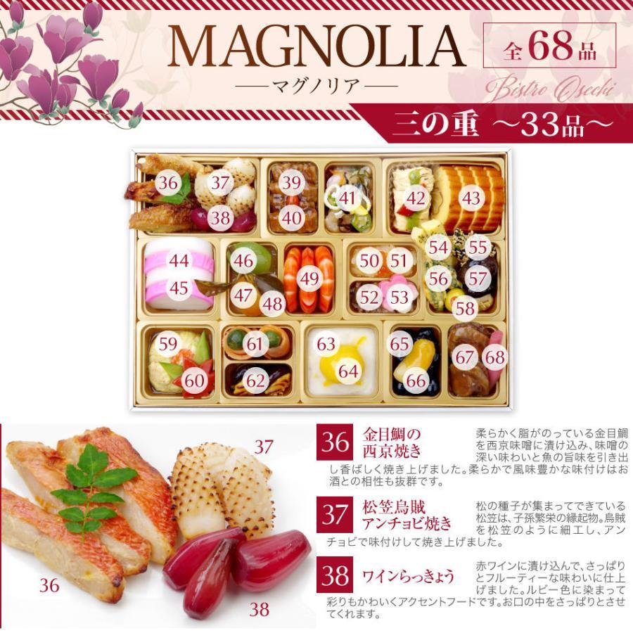 おせち 2021 予約 ビストロおせち 和洋風 3段重 「マグノリア」 5-6人前  洋風おせち おせち料理 オードブル|foodstudio|10