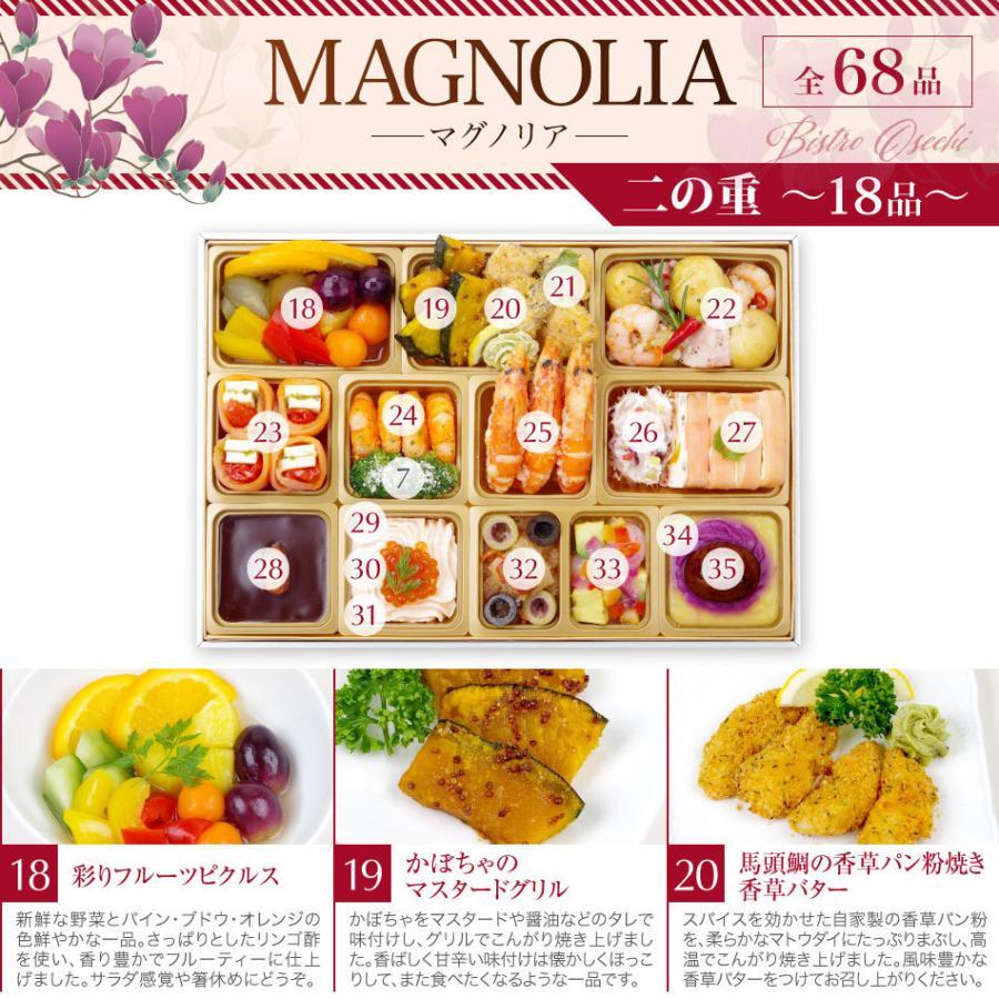 おせち 2021 予約 ビストロおせち 和洋風 3段重 「マグノリア」 5-6人前  洋風おせち おせち料理 オードブル|foodstudio|07