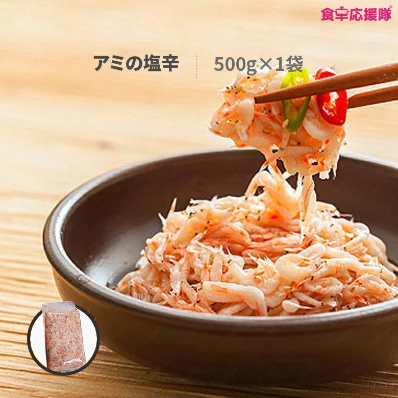特上 韓国産 アミの塩辛 500g セウジョッ「全国クール便発送」|foodsup