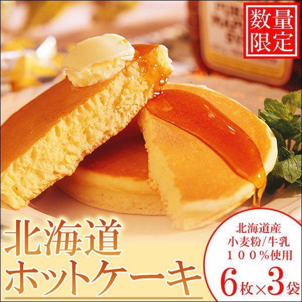 北海道産小麦粉使用 ホットケーキ 牛乳100%使用/6枚入り×3袋|foodwave