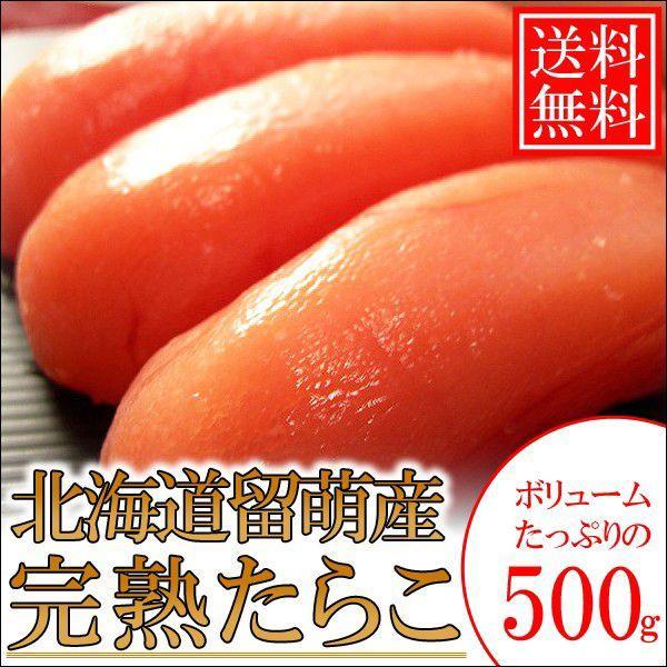【送料無料】超高価完熟たらこ 500g 完熟卵/北海道留萌加工|foodwave