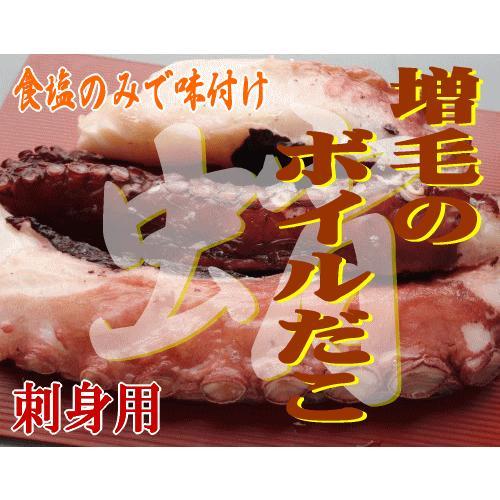 お刺身用 北海道日本海のボイルだこ 足1kg 無添加 日本海増毛|foodwave