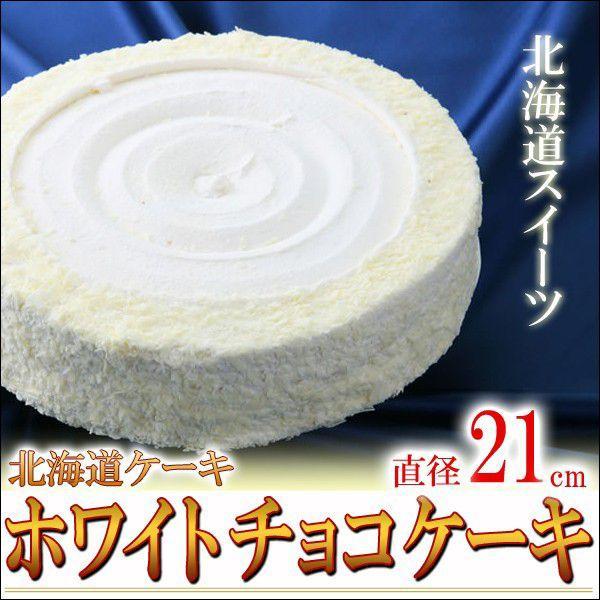 送料無料/北海道ホワイトチョコケーキ 直径21cm/7号 foodwave