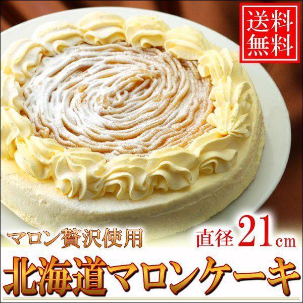 送料無料/北海道マロンケーキ 直径21cm/7号 foodwave