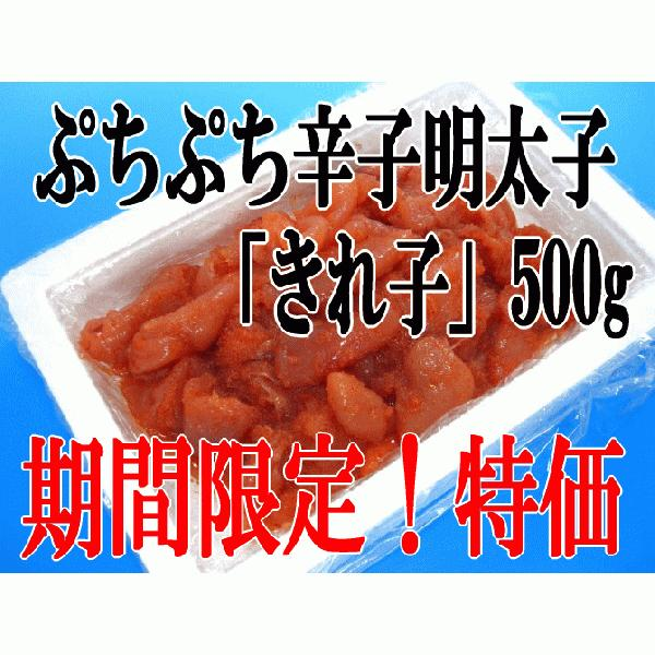 送料無料/極選ぷちぷち 辛子明太子500g 切れ子 北海道留萌加工|foodwave