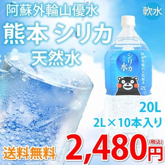 シリカ水 2L×10本 20L ミネラルウォーター 送料無料 くまもん 阿蘇外輪山天然優水 熊本シリカ天然水 シリカ 水 2リットル 美容 健康|foodys