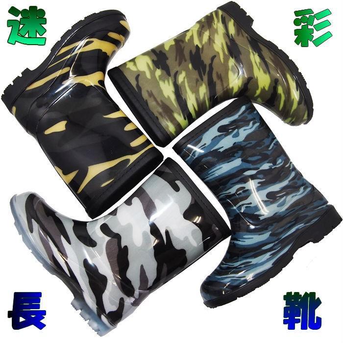 男児 メイサイ PVC レインブーツ 子供 男の子 長靴 迷彩柄 カモフラ 黒 緑 青 グレーの4色 foot-rain 02