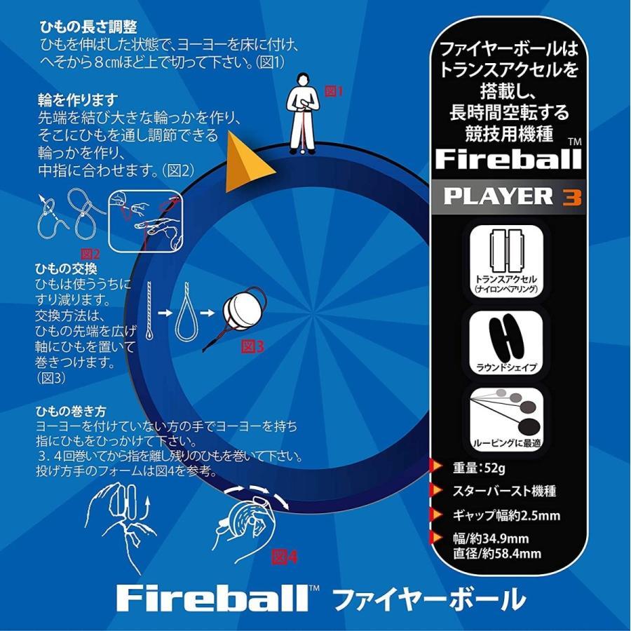 ラングスジャパン(RANGS) ヨーヨー ヨメガ ファイヤーボール イエローブルー football-item 02