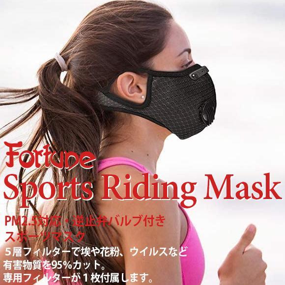 Fortune Sports Mask エアバルブ付きスポーツマスク ブラック PM2.5ウイルス花粉対応 洗える ムレない フィルター1枚付き for-tune-shop