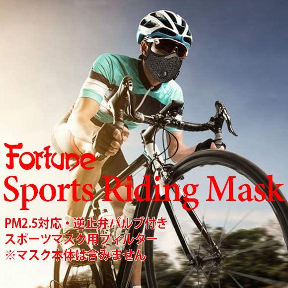 Fortune Sports Mask エアバルブ付きスポーツマスク用 交換フィルター5枚セット|for-tune-shop