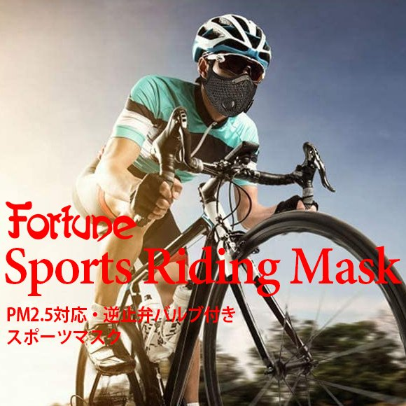 Fortune Sports Mask エアバルブ付きスポーツマスク ブラック PM2.5ウイルス花粉対応 洗える ムレない フィルター1枚付き for-tune-shop 11