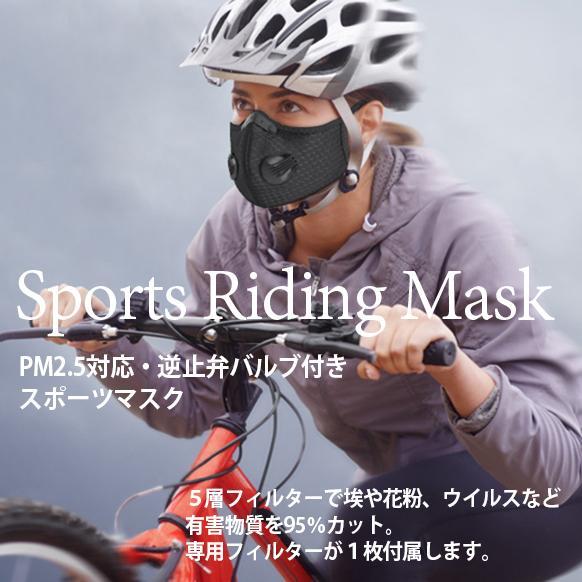 Fortune Sports Mask エアバルブ付きスポーツマスク ブラック PM2.5ウイルス花粉対応 洗える ムレない フィルター1枚付き for-tune-shop 10