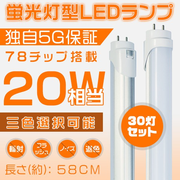 独自5G保証 2倍明るさ保証 送料無 20W相当 電球色/昼白色/昼光色 72型直管LED蛍光灯型ランプ 58cm 広角300度タイプより明るい グロー式工事不要 PL保険 30本SH