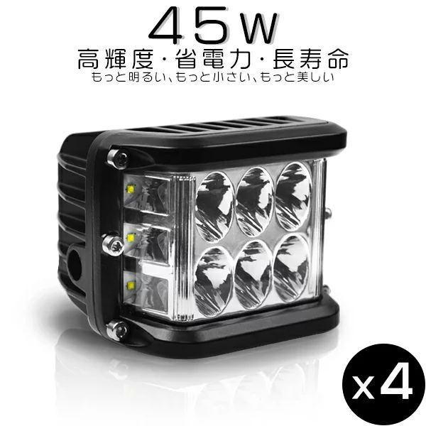 大セール! 4個 LED作業灯 ワークライト 45W OSRAM製チップを凌ぐ 3面発光 led投光器 IP67防水 補助灯 トラック 集魚灯 12V 24V ledライト 1年保証 TD03|force4future