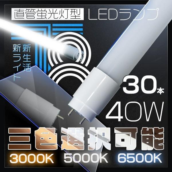 新商品送料無料!40W形 直管LED蛍光灯 120cm 320°led蛍光灯 昼光色/昼白色/電球色 SMDチップ 広角度照射 ポリカー グロー式工事不要 節電 PL 30本 PCL