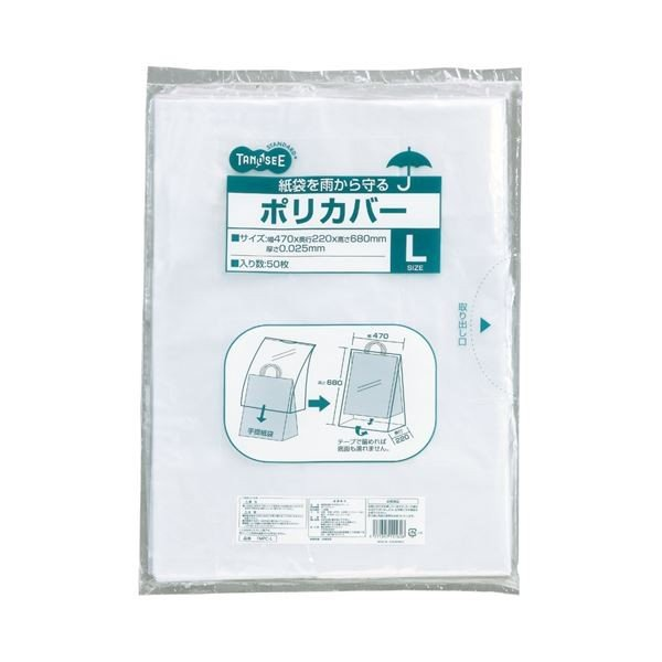 (まとめ) TANOSEE 紙袋を雨から守るポリカバー L ヨコ470×タテ680×奥行220mm 1パック(50枚) 〔×10セット〕