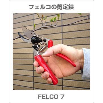 フェルコの剪定鋏 / FELCO 7 スイスの名門