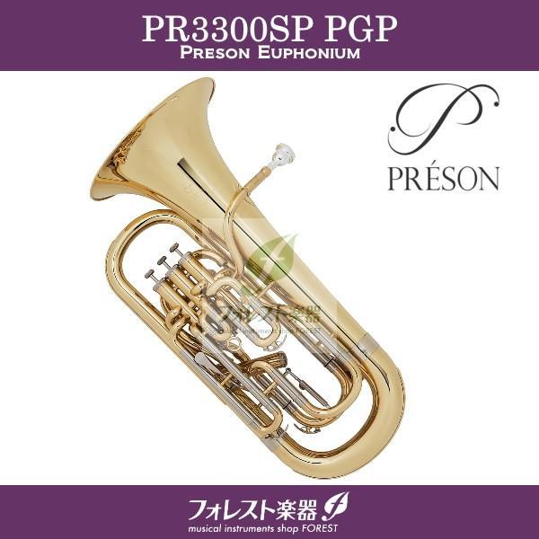 Preson プレソン ユーフォニアム PR3300GL