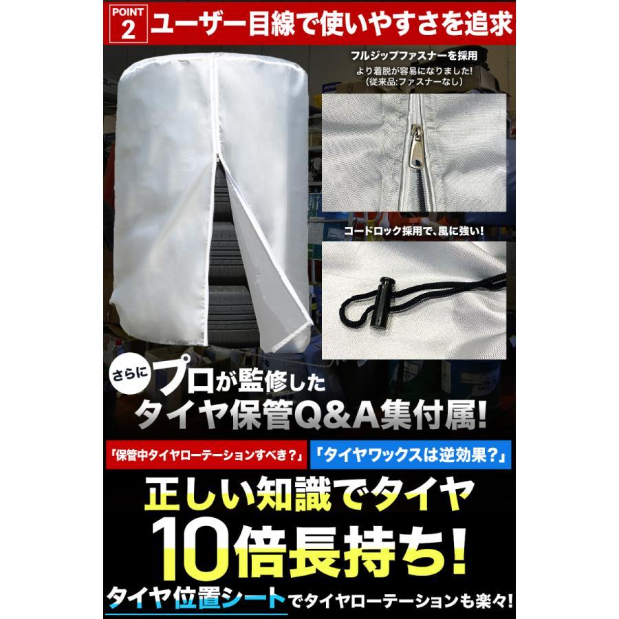 改良版タイヤカバー 車 屋外 防水 紫外線 3年耐久 タイヤ 保管QA集 位置シート 収納袋 付属 <正規1年保証>  Lサイズ 84×120cm (大型車 大型SUV) forestoyc 07