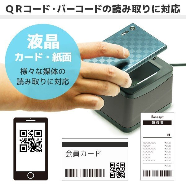 QRコード対応 据置式 A-860U foresttech 03