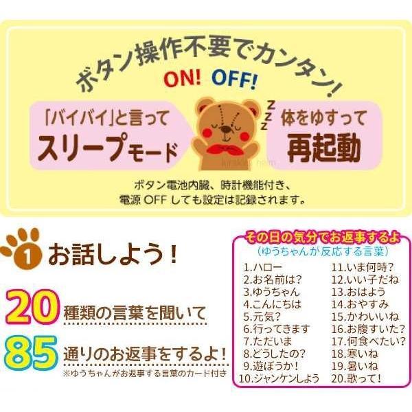 音声認識人形 おしゃべりくまのゆうちゃん(コジット)介護 お年寄り ぬいぐるみ しゃべる 子供|formalshopping|04
