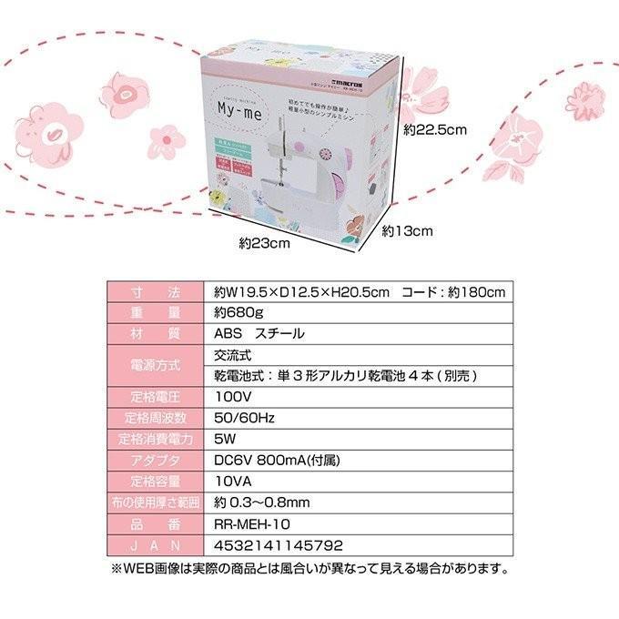 小型ミシン 電動ミシン マイミー RR-MEH-10 コンパクトミシン 軽量(マクロス) formalshopping 06