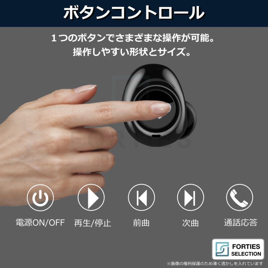 ワイヤレスイヤホン Bluetooth 5.0 防水 両耳 IPX5 ブルートゥース iPhone Android 充電ケース コンパクト ワイヤレス 小型 長時間 ポータブル|forties|06