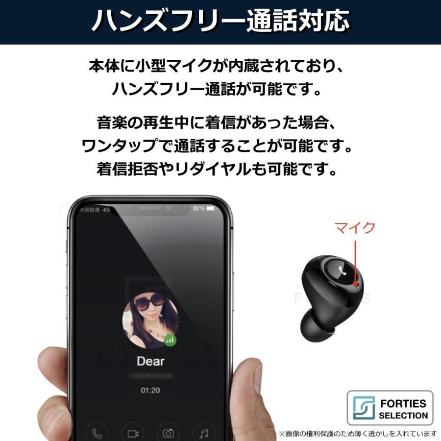 ワイヤレスイヤホン Bluetooth 5.0 防水 両耳 IPX5 ブルートゥース iPhone Android 充電ケース コンパクト ワイヤレス 小型 長時間 ポータブル|forties|07