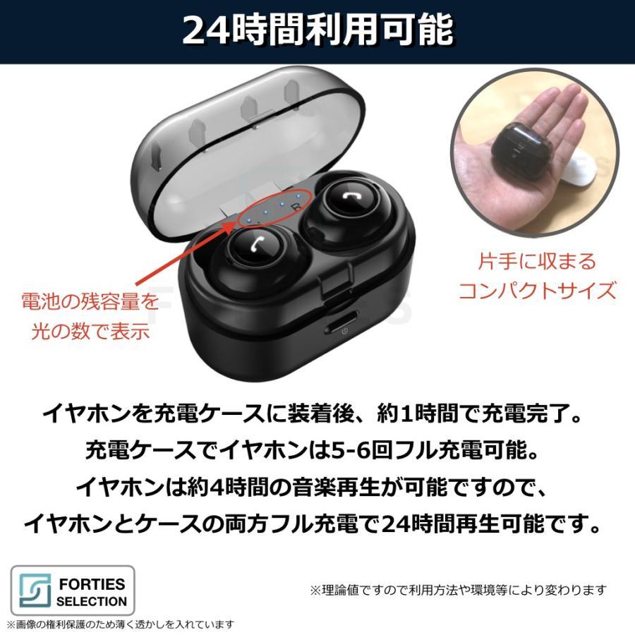 ワイヤレスイヤホン Bluetooth 5.0 防水 両耳 IPX5 ブルートゥース iPhone Android 充電ケース コンパクト ワイヤレス 小型 長時間 ポータブル|forties|08
