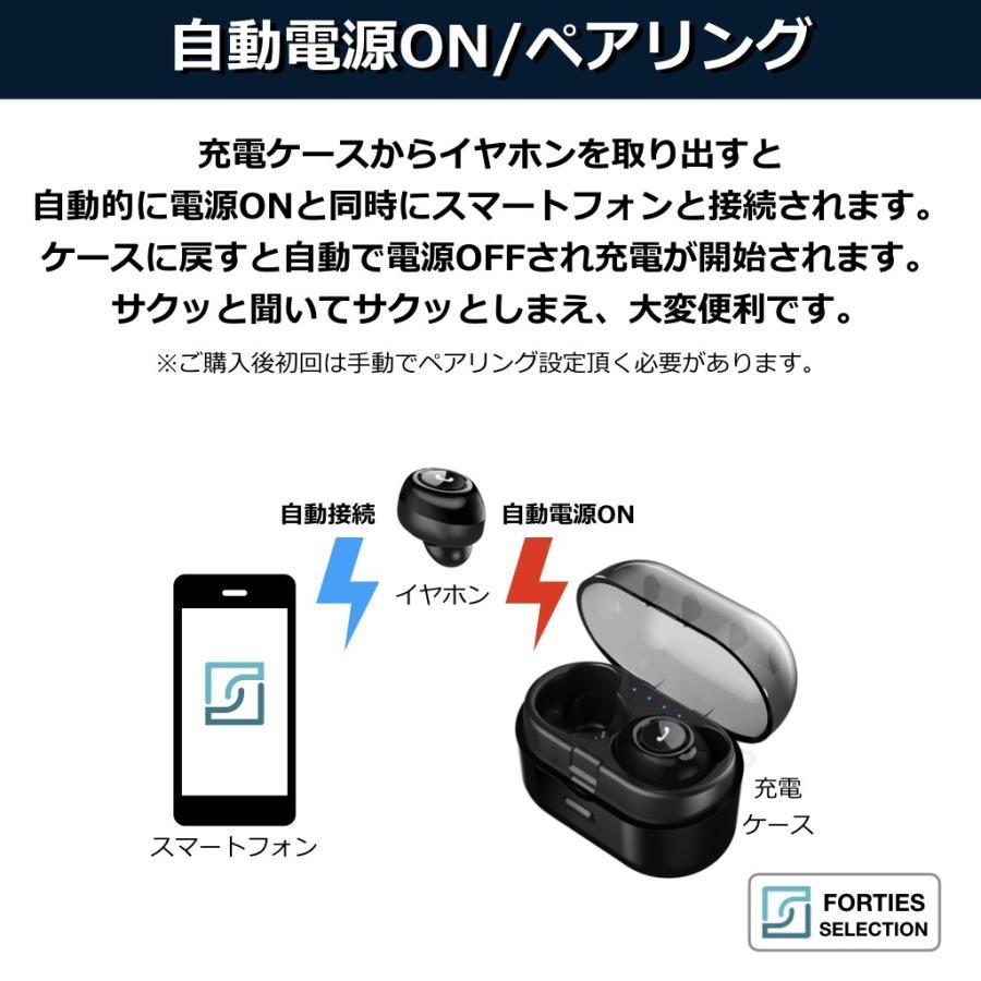 ワイヤレスイヤホン Bluetooth 5.0 防水 両耳 IPX5 ブルートゥース iPhone Android 充電ケース コンパクト ワイヤレス 小型 長時間 ポータブル|forties|09