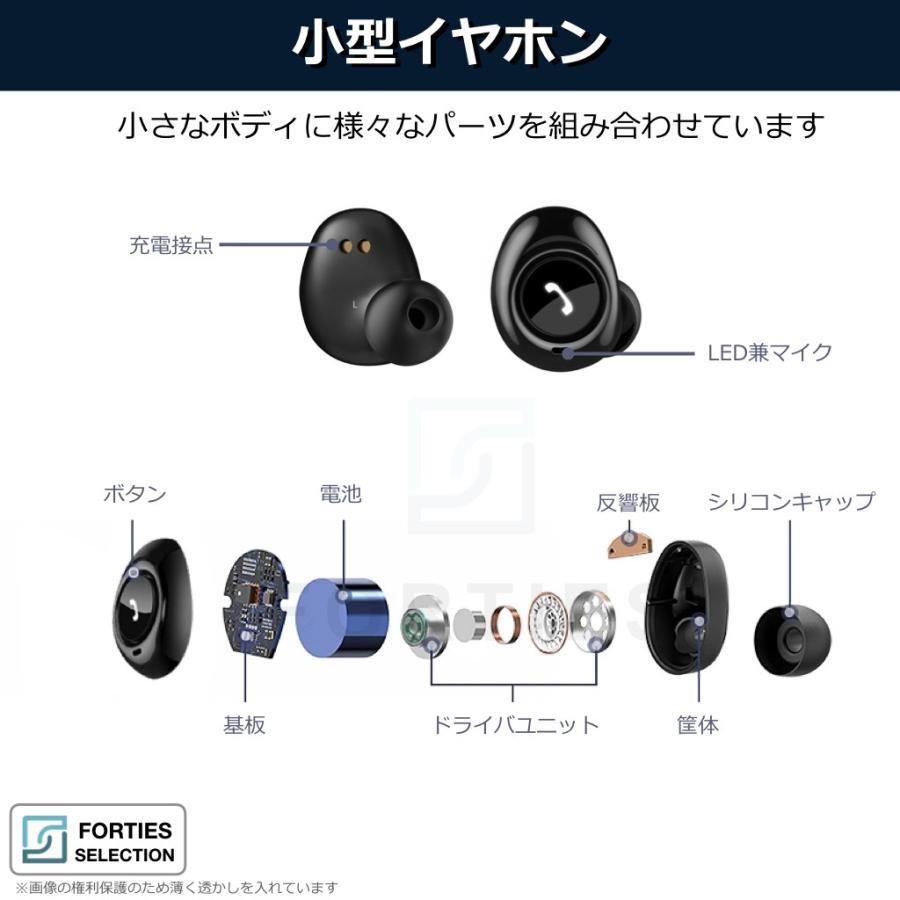 ワイヤレスイヤホン Bluetooth 5.0 防水 両耳 IPX5 ブルートゥース iPhone Android 充電ケース コンパクト ワイヤレス 小型 長時間 ポータブル|forties|10