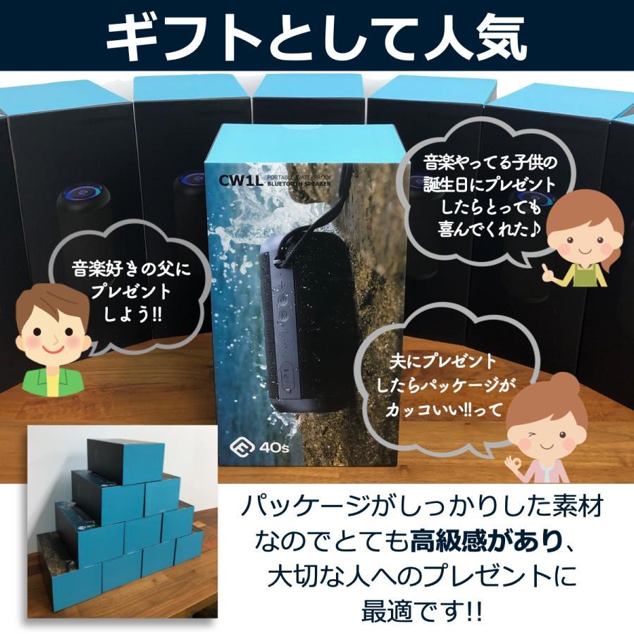 Bluetoothスピーカー ワイヤレス 高音質 大音量 重低音 防水 ゲーミング SDカード LED ハンズフリー お風呂 スマホ iPhone Android 40s CW1L forties 16