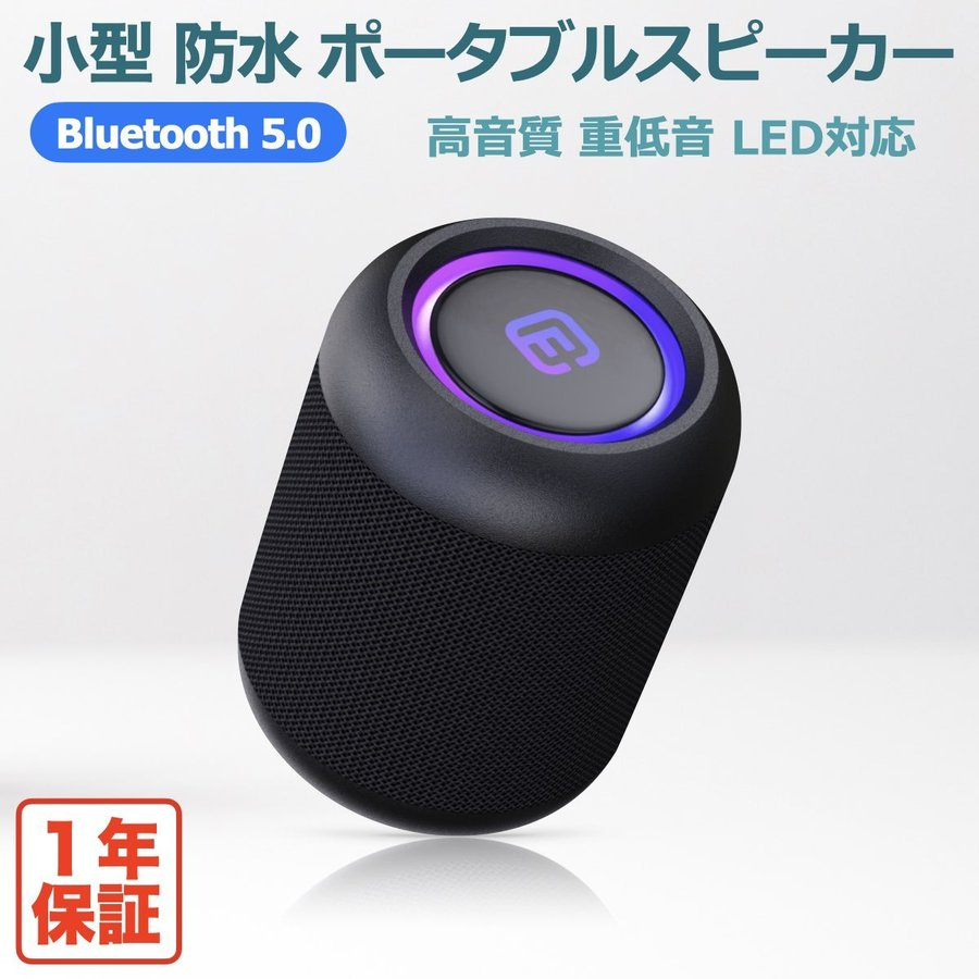 Bluetooth スピーカー 小型 高音質 重低音 防水 防塵 SDカード お風呂 LED ワイヤレス コンパクト ハンズフリー スマホ iPhone Android 40s CW1LC|forties