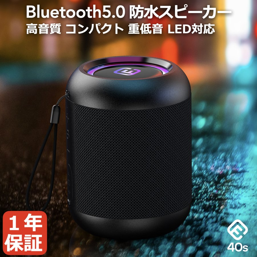 Bluetooth スピーカー 小型 高音質 重低音 防水 防塵 SDカード お風呂 LED ワイヤレス コンパクト ハンズフリー スマホ iPhone Android 40s CW1LC|forties|02