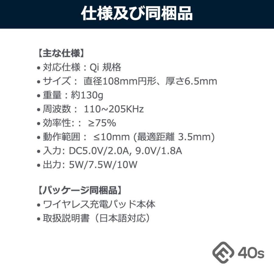 ワイヤレス充電器 iPhone 急速 Qi 充電器 iPhone12 Android ワイヤレス 急速充電 置くだけ 薄型 ワイヤレス充電 Qi充電器 パッド型 iPhone11 SE XR XS 40s DTP1|forties|18