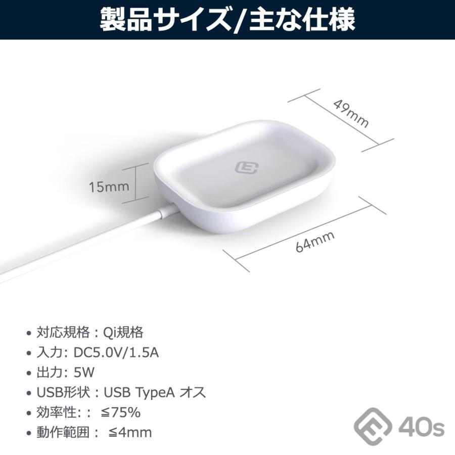 AirPods エアポッズ 充電器 ワイヤレス 充電 エアポッズプロ Qi ケース airpodspro Airpod Pro コンパクト 5W 充電スタンド 充電ケース カバー 40s ECC1 forties 06