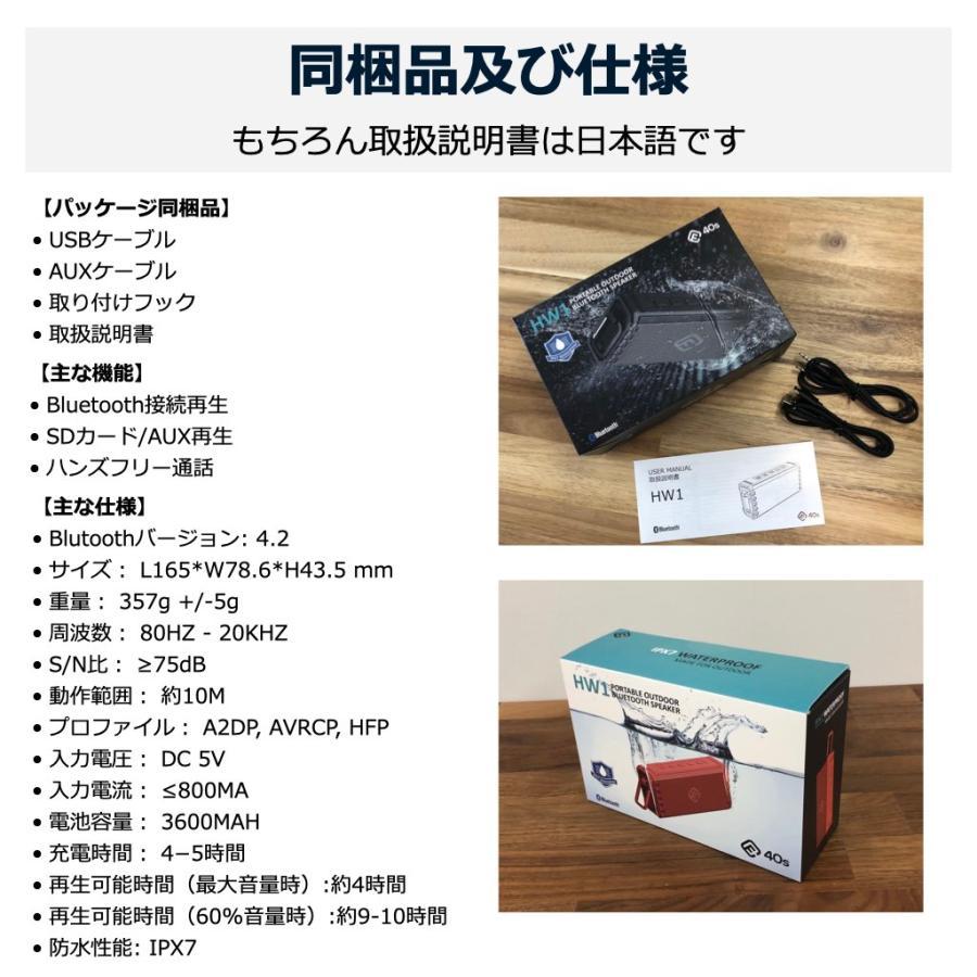 スピーカー Bluetooth ブルートゥース 防水 高音質 重低音 おしゃれ 大音量 SD iphone ワイヤレス スマホ ポータブル 40s HW1|forties|16