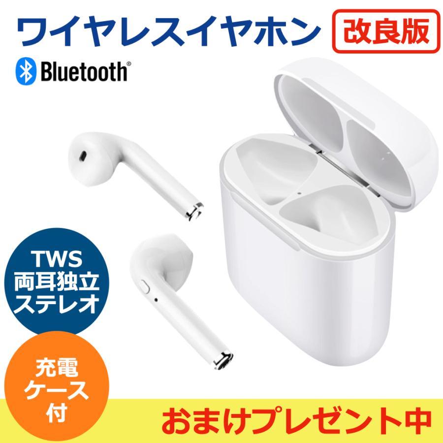ワイヤレスイヤホン Bluetooth iPhone 高音質 改善版 両耳 片耳 ハンズフリー 通話 マイク ブルートゥース イヤフォン 充電ケース Android forties