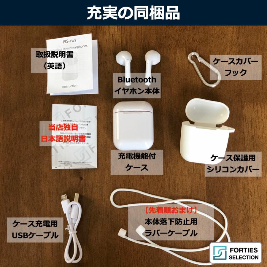 ワイヤレスイヤホン Bluetooth iPhone 高音質 改善版 両耳 片耳 ハンズフリー 通話 マイク ブルートゥース イヤフォン 充電ケース Android forties 07