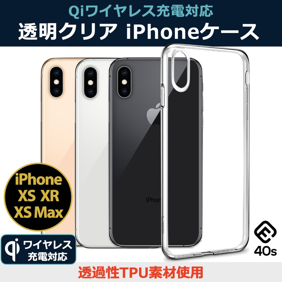 iPhoneケース XS XR XSmax クリアケース 透明 ケース クリア カバー 薄型 耐衝撃 軽量 TPU Qi ワイヤレス充電対応 ストラップ ポイント消化 送料無 40s forties