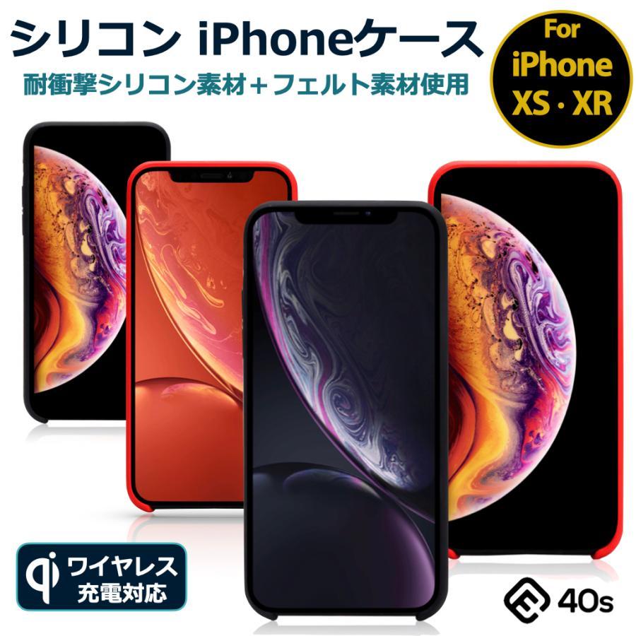 iPhoneケース XS XR X シリコン 衝撃 吸収 耐衝撃 薄型 軽量 ジャケット ワイヤレス充電対応 おしゃれ ポイント消化 iphone ケース 送料無 赤 黒 40s forties