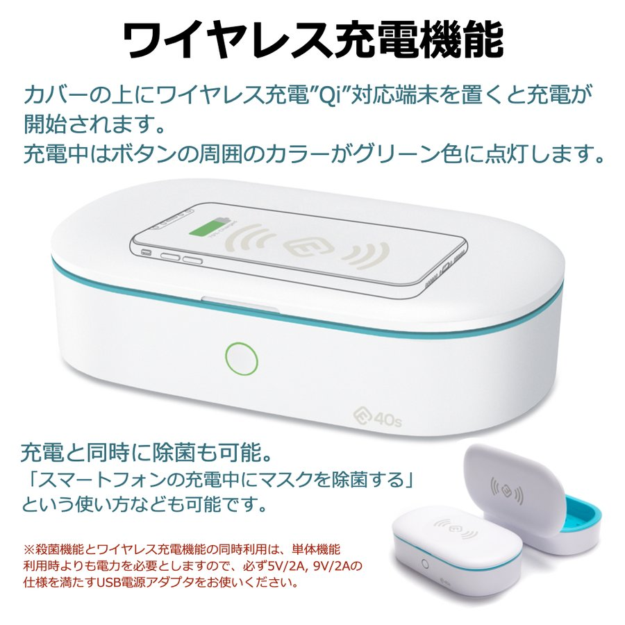 UV 除菌器 殺菌器 ワイヤレス充電器 UVC Qi 紫外線 LED UV 光 除菌 殺菌 滅菌 消毒 マスク スマホ 充電器 iPhone Android 40s K2Q1|forties|02