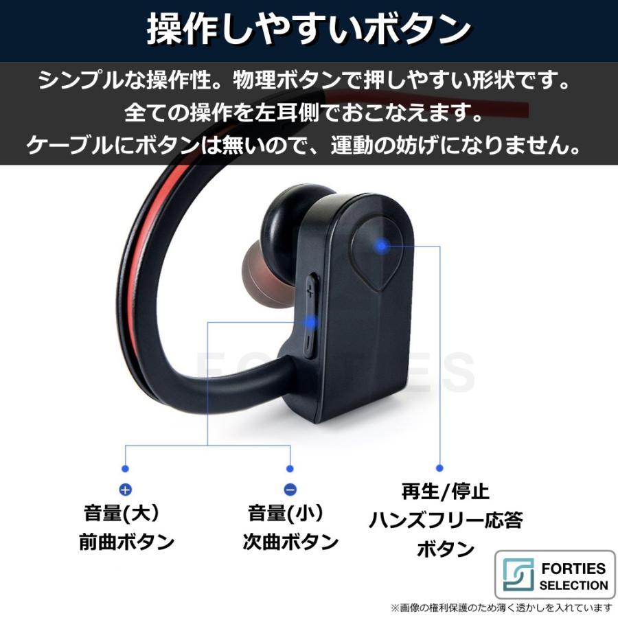 イヤホン スポーツ ランニング ブルートゥース 防水 ワイヤレス Bluetooth IPX5 iPhone Android アンドロイド ワイヤレスイヤホン forties 06